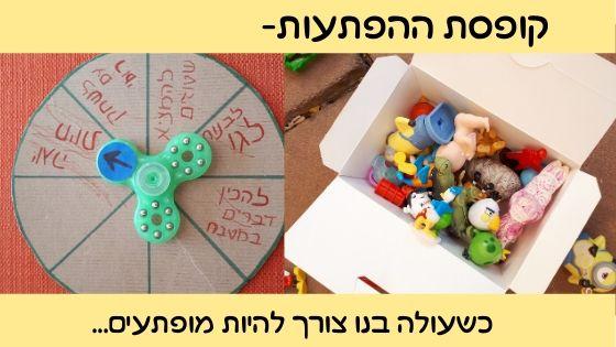 קופסת פעילות לילדים